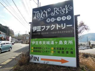 伊豆 東京 ファクトリー ラスク