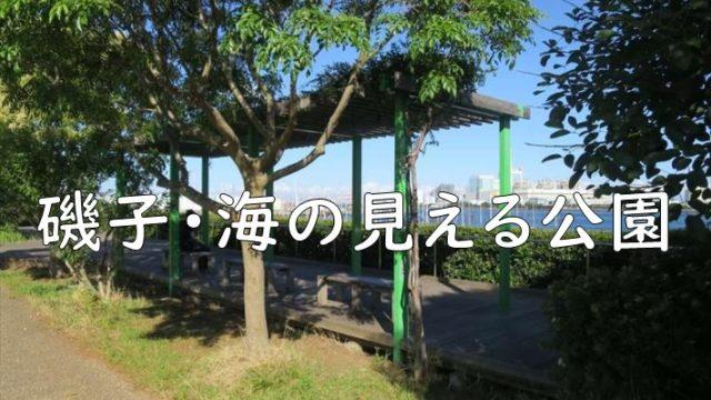 磯子・海の見える公園