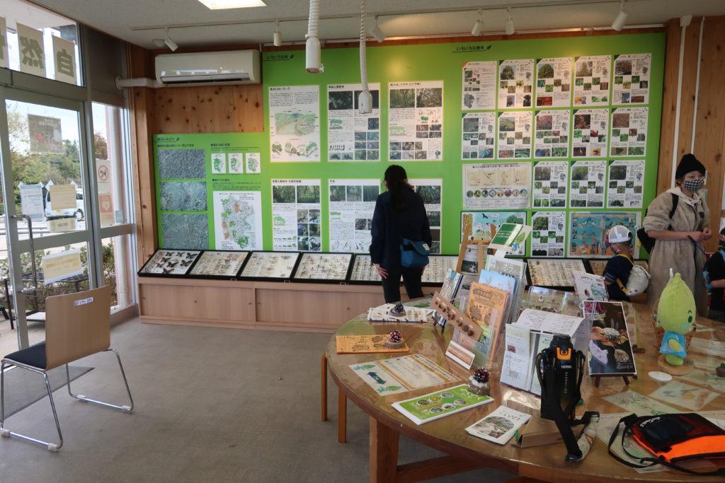 環境活動支援センター