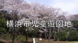 横浜市児童遊園地