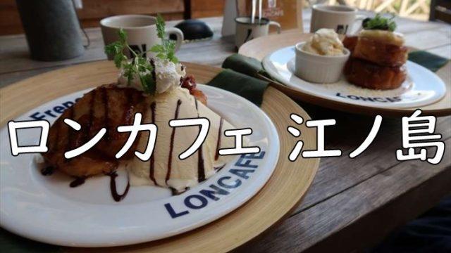 ロンカフェ 江ノ島