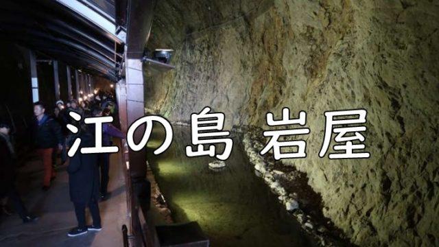 江の島 岩屋