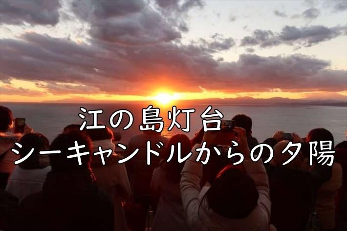江の島灯台シーキャンドルからの夕陽