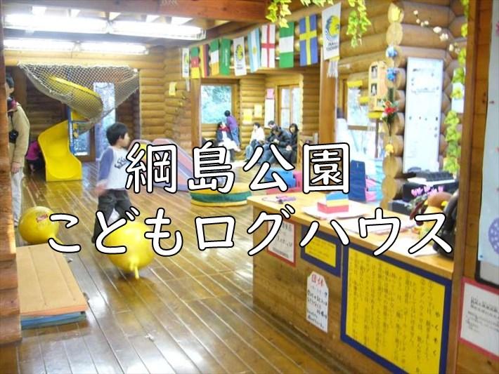 綱島公園こどもログハウス