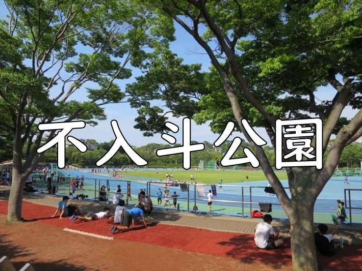 不入斗公園