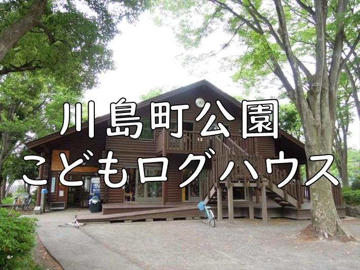 川島町公園こどもログハウス