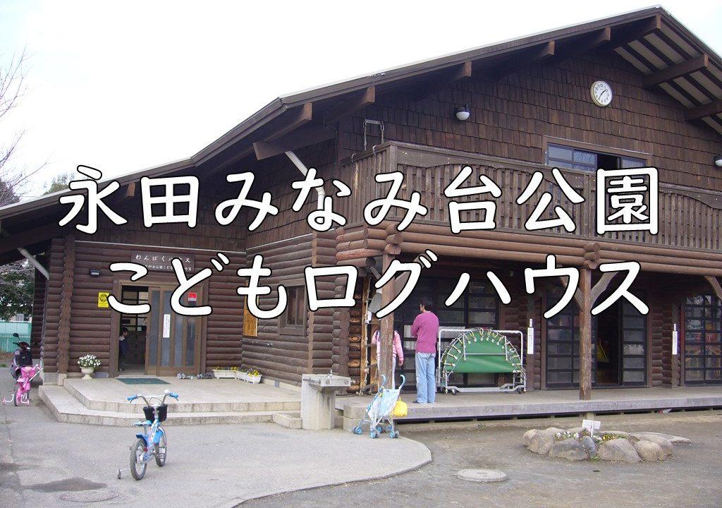 永田みなみ台公園こどもログハウス