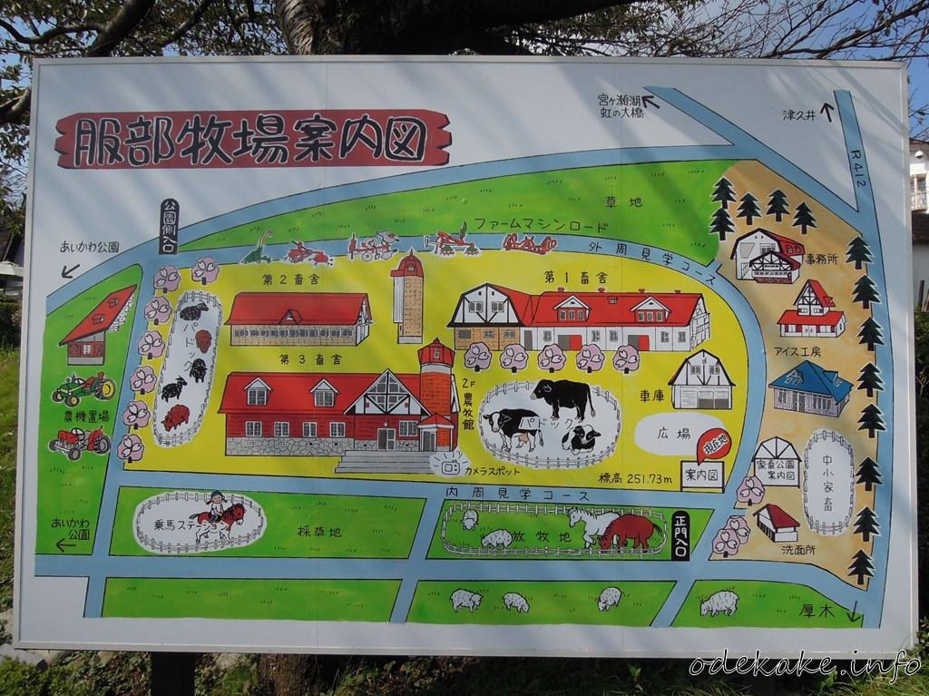 服部牧場の案内図