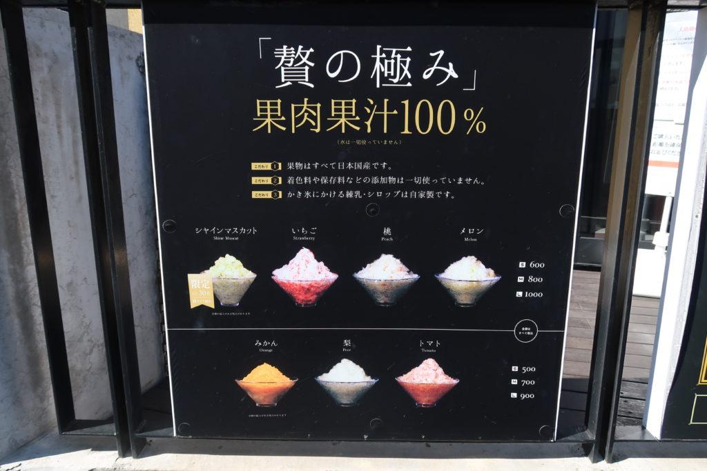 かき氷の種類