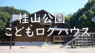 桂山公園こどもログハウス