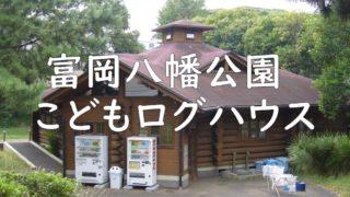 富岡八幡公園こどもログハウス