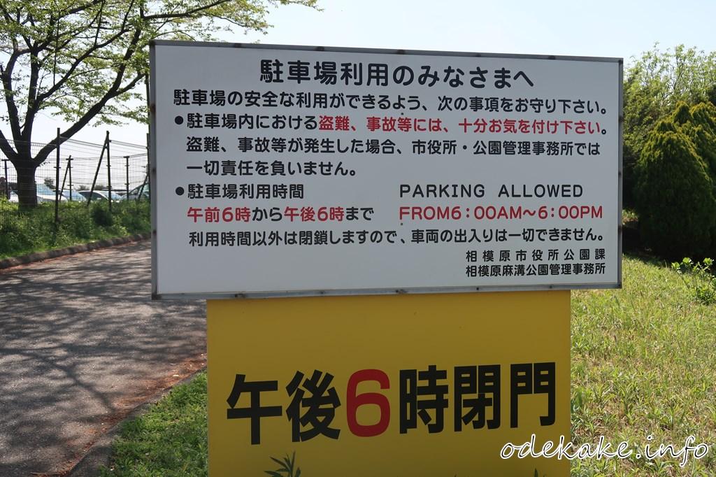 駐車場の注意