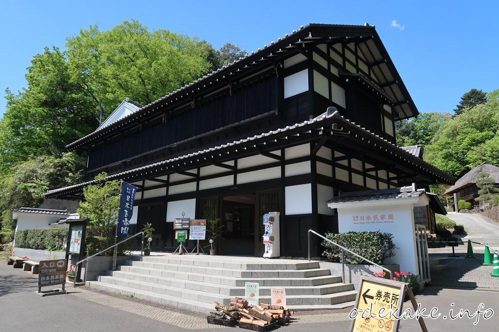 日本民家園の正門