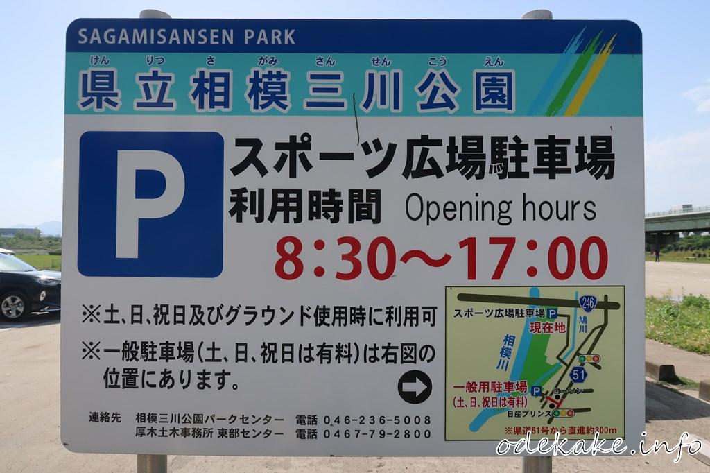 スポーツ広場駐車場