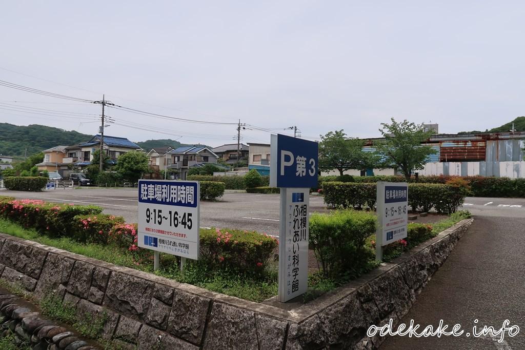 第3駐車場(ふれあい科学館北西側:裏手)