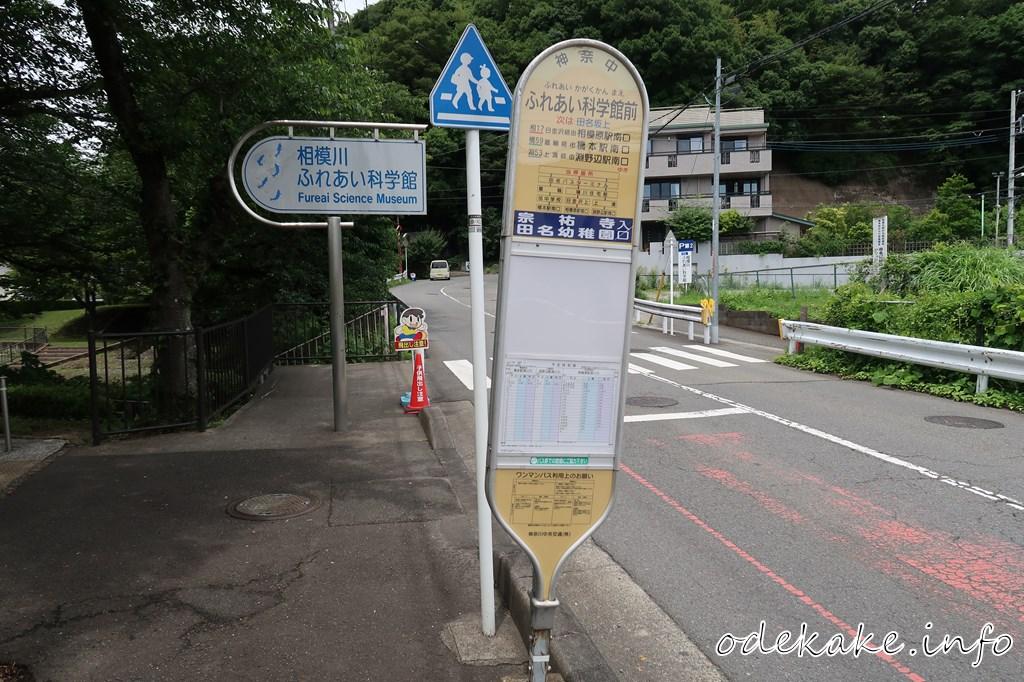 ふれあい科学館前のバス停