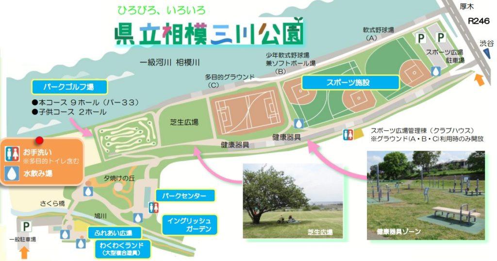 三川公園案内図