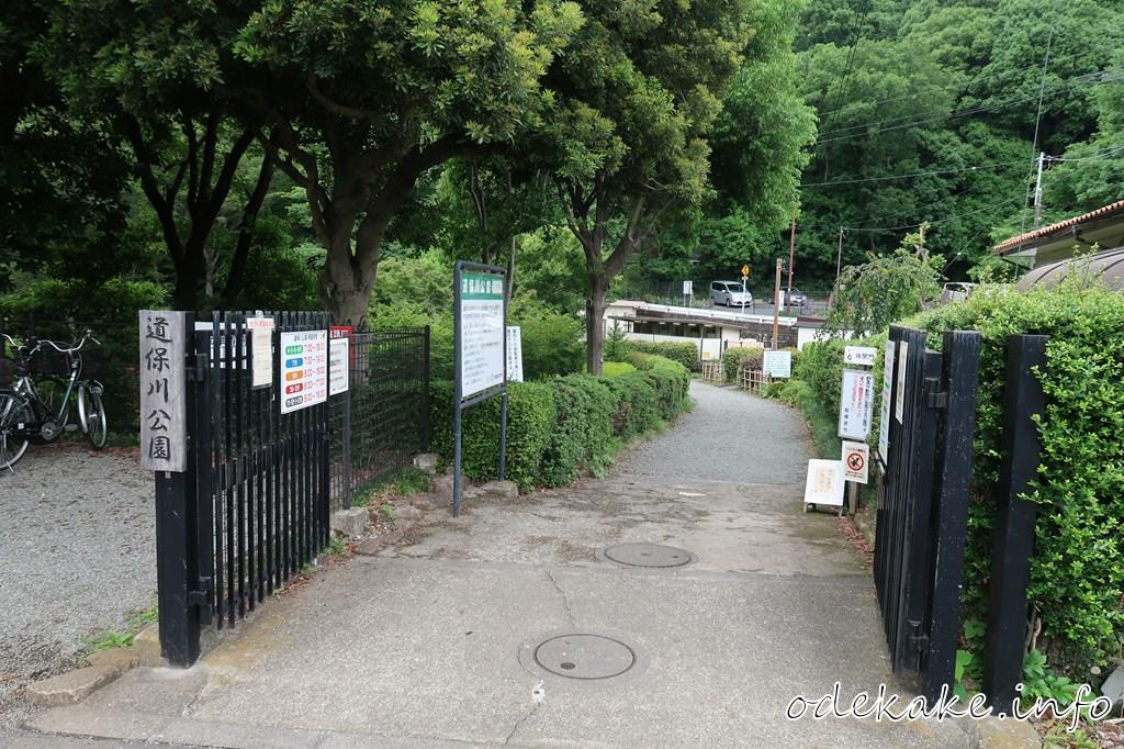 道保川公園の門