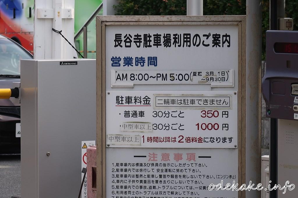 長谷寺の駐車料金