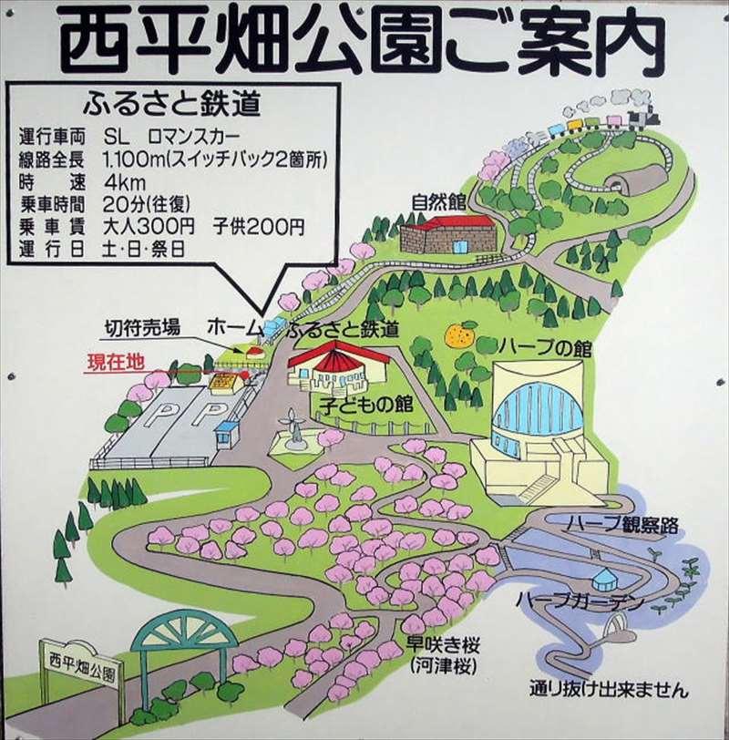 西平畑公園の案内図