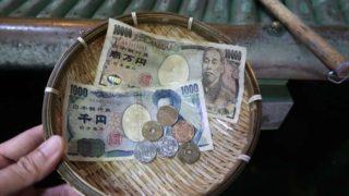 洗ったお金