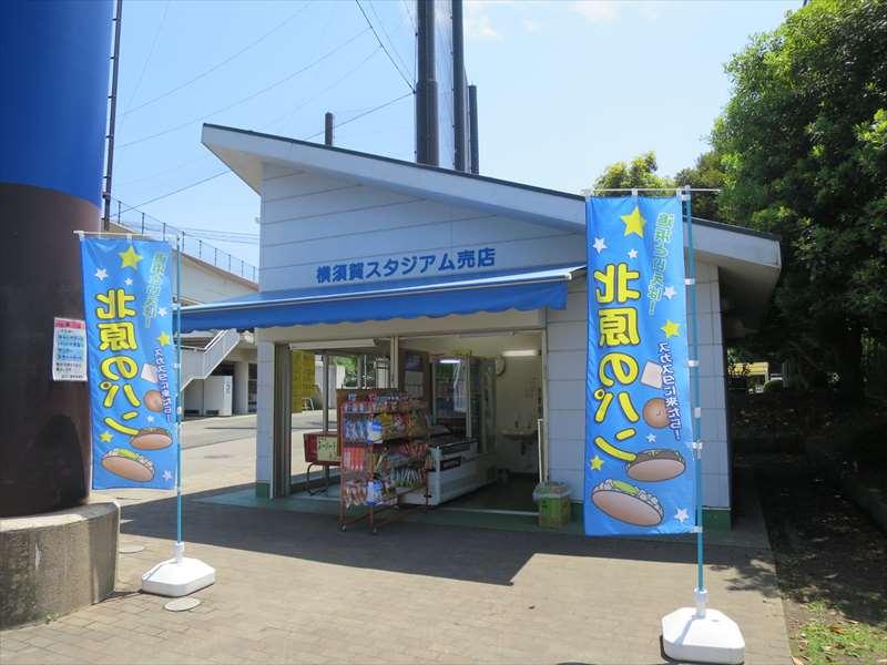 横須賀スタジアム売店