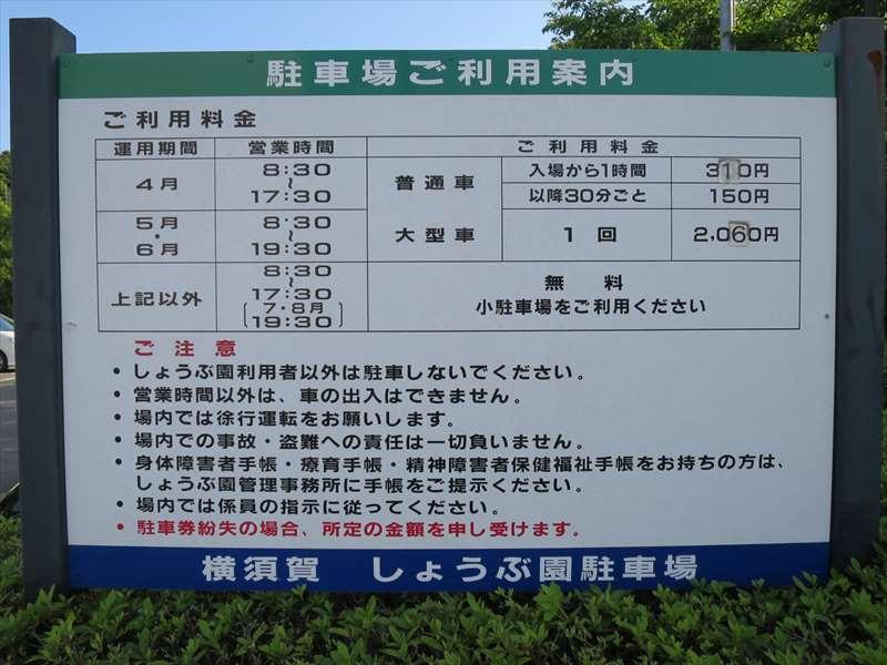 横須賀しょうぶ園の駐車場の案内