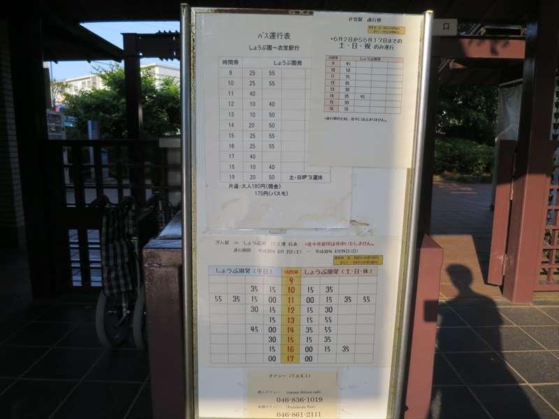 横須賀しょうぶ園のバスの時刻表