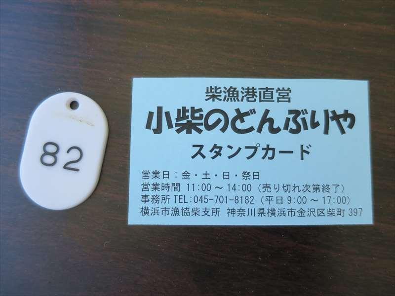 番号札とスタンプカード