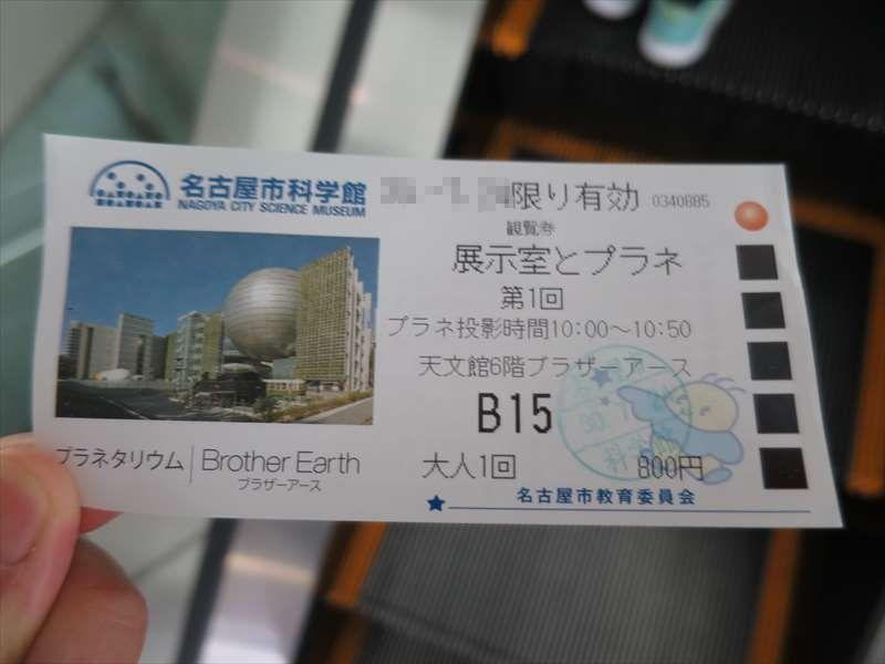 入館とプラネタリウムのチケット