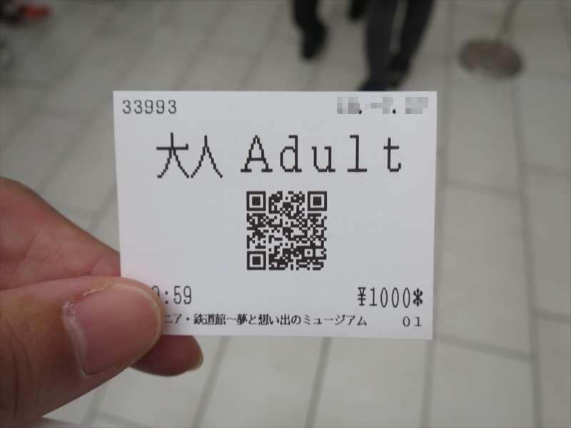 リニア鉄道館の入館券