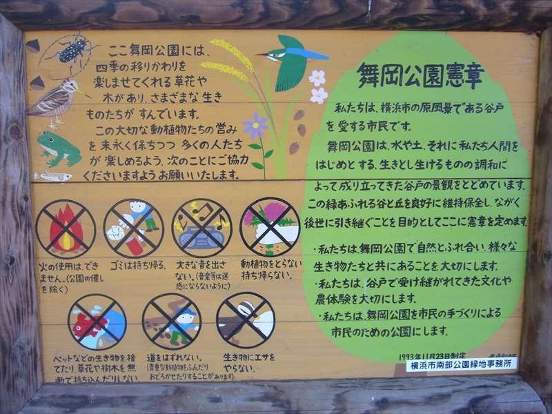 舞岡公園憲章