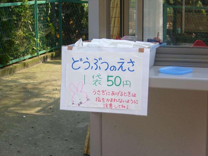 どうぶつのエサ(50円)