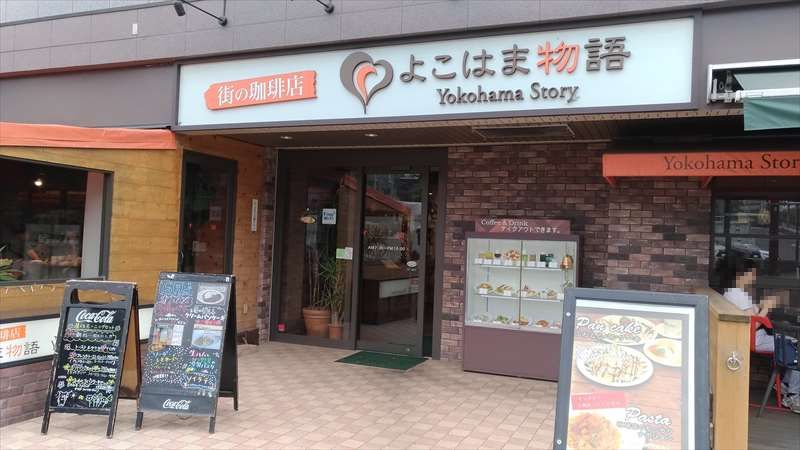 横浜物語の入り口