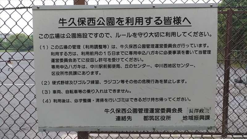 公園施設の利用